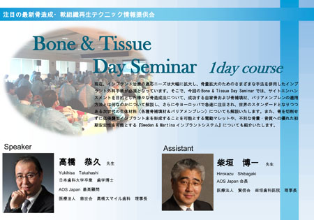 Bone & Tissue Day Seminar 1day course